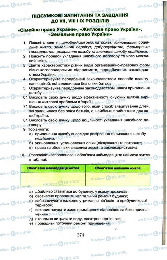 Підручники Правознавство 11 клас сторінка  374