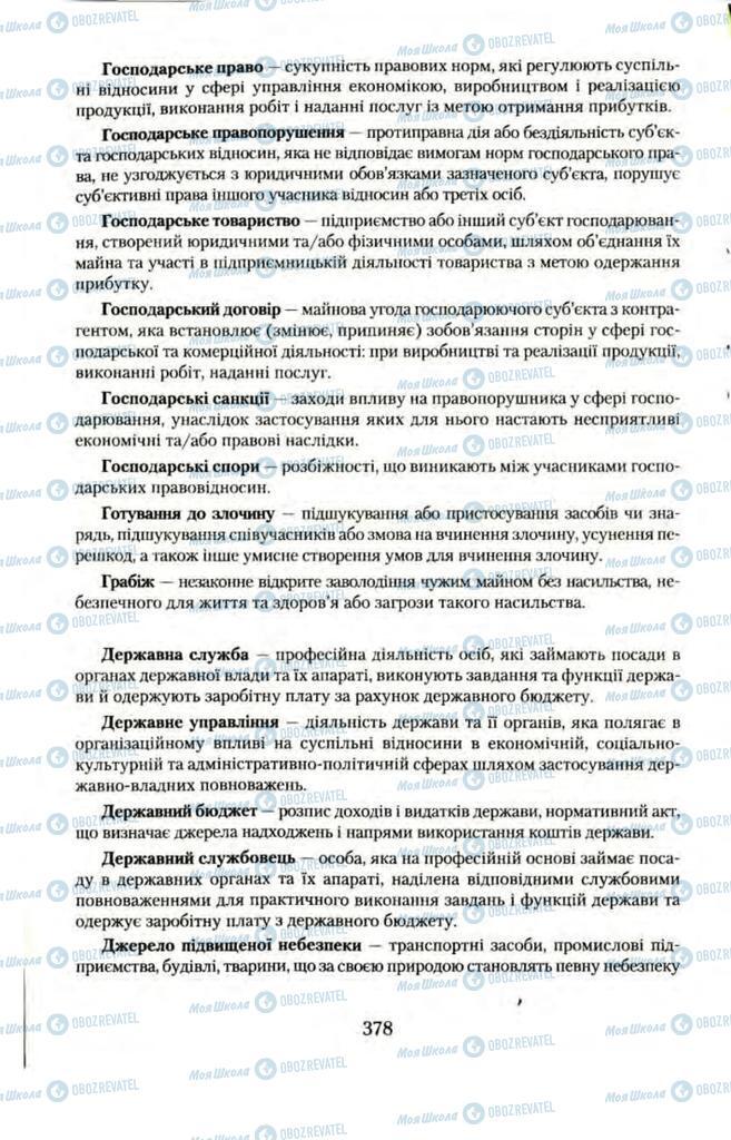 Підручники Правознавство 11 клас сторінка  378