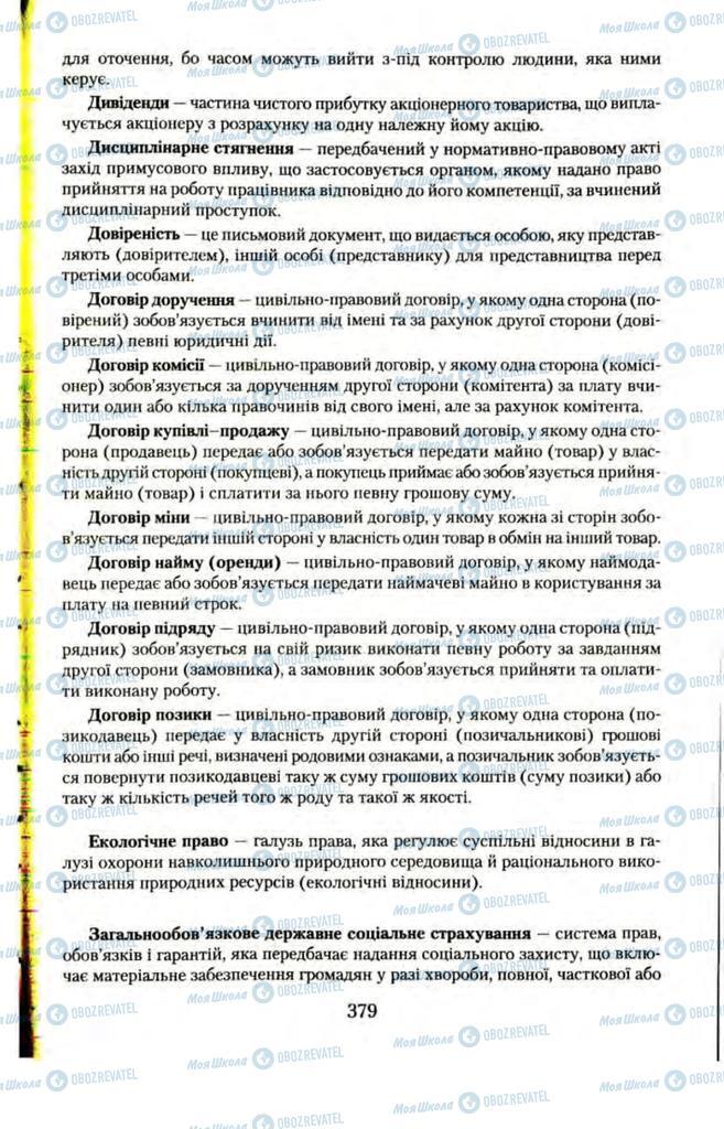 Підручники Правознавство 11 клас сторінка  379