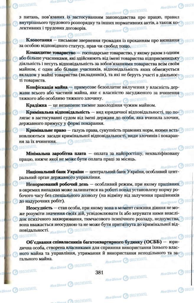 Підручники Правознавство 11 клас сторінка  381