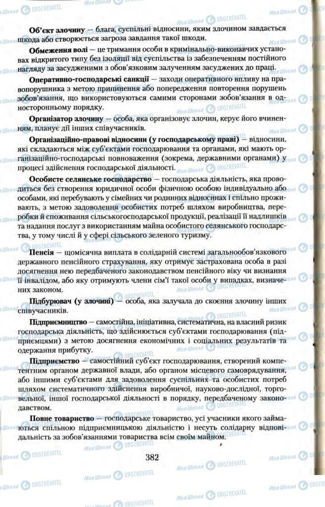 Підручники Правознавство 11 клас сторінка  382