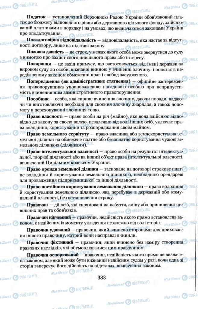Підручники Правознавство 11 клас сторінка  383