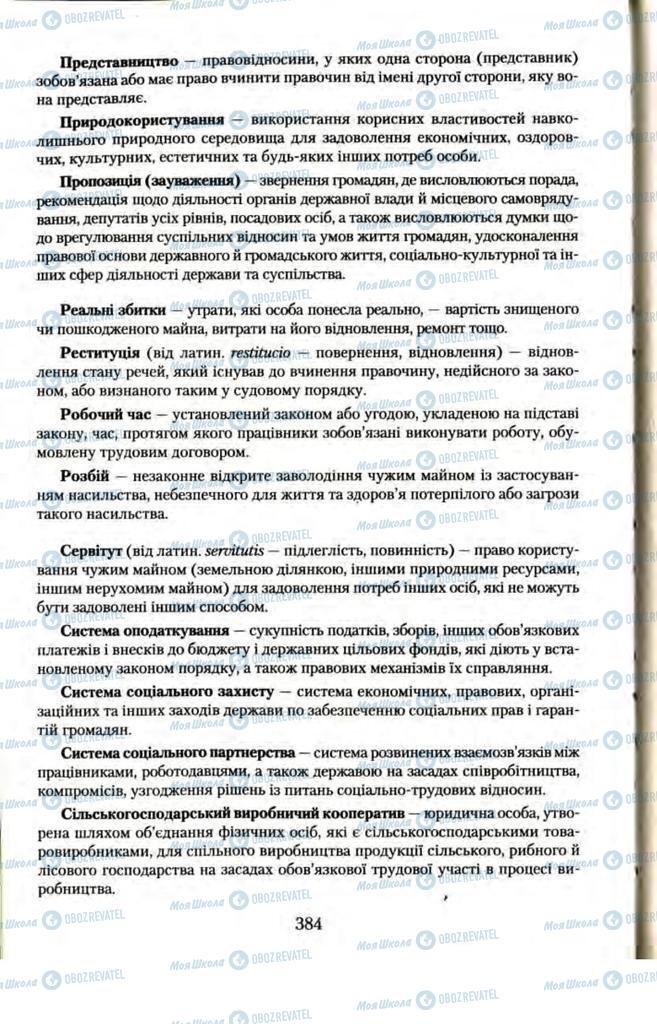 Підручники Правознавство 11 клас сторінка  384