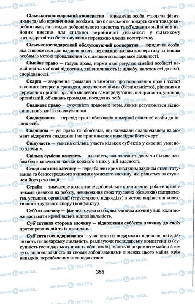 Підручники Правознавство 11 клас сторінка  385
