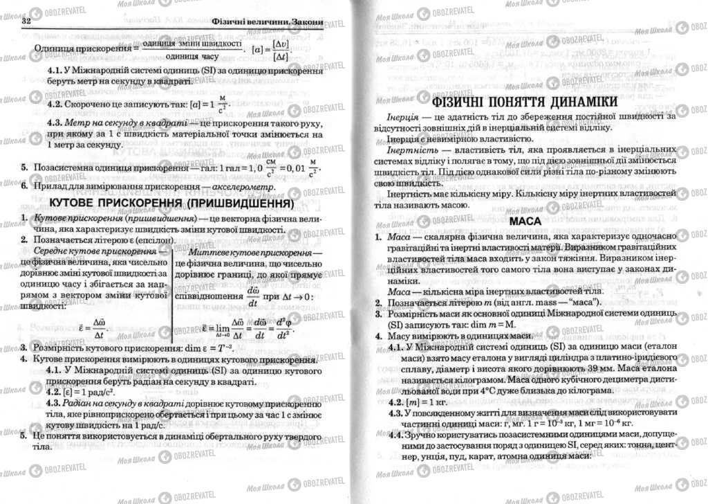 Учебники Физика 11 класс страница  32-33