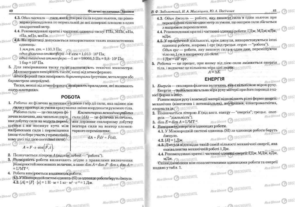 Підручники Фізика 11 клас сторінка  40-41