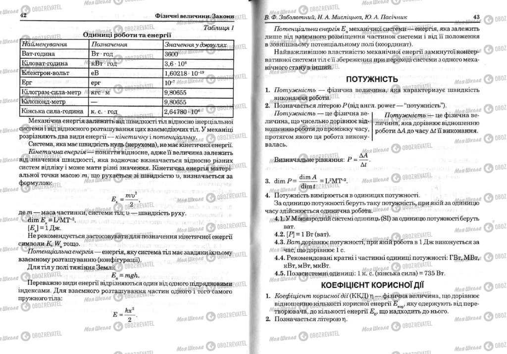 Учебники Физика 11 класс страница  42-43