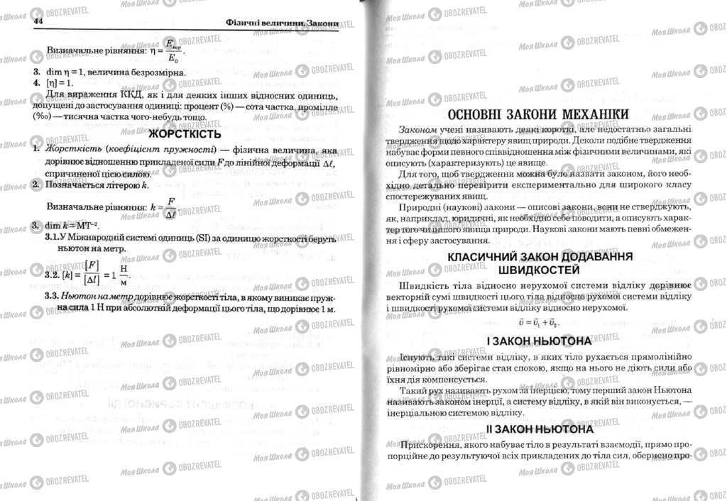 Підручники Фізика 11 клас сторінка  44-45