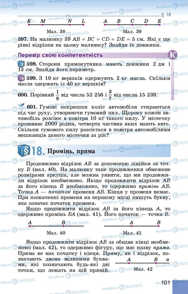 Учебники Математика 5 класс страница  101