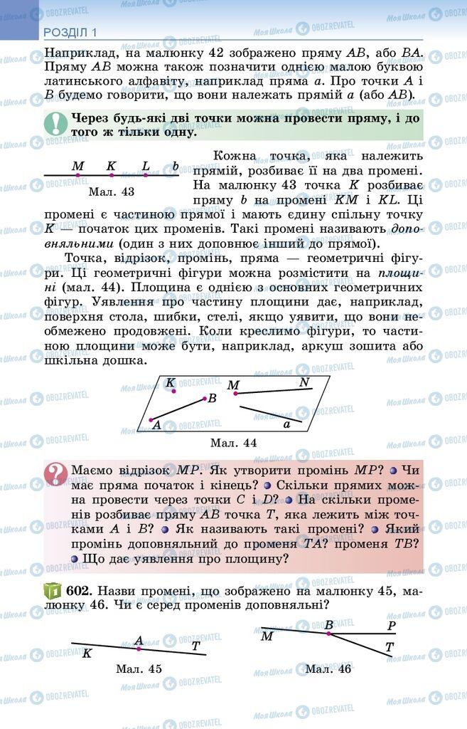 Учебники Математика 5 класс страница  102
