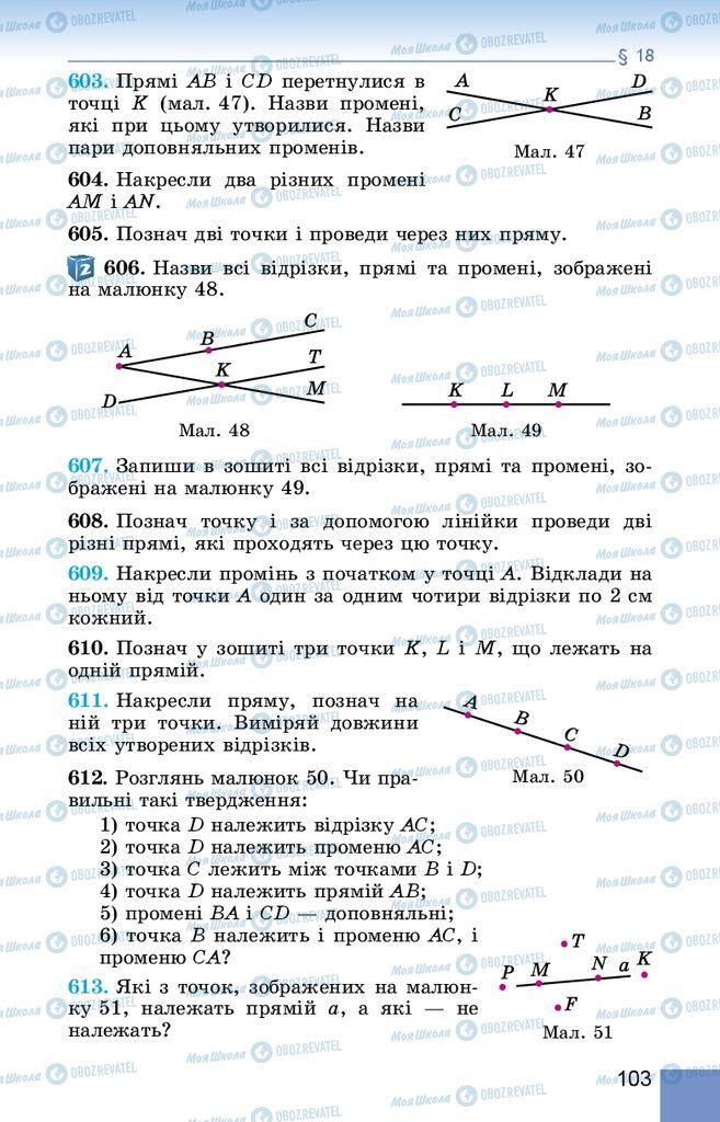 Учебники Математика 5 класс страница 103