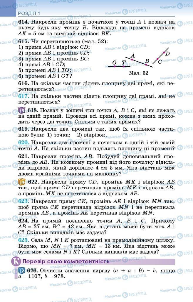 Учебники Математика 5 класс страница 104