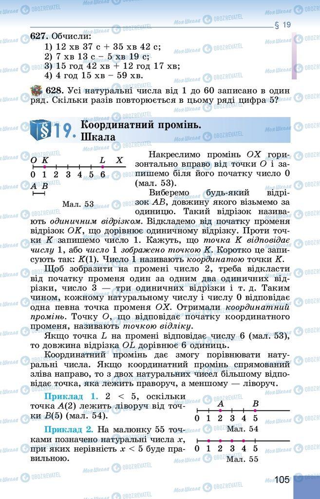 Учебники Математика 5 класс страница 105