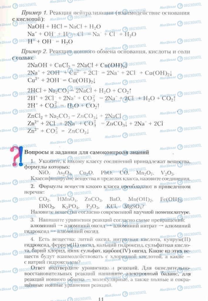 Учебники Химия 10 класс страница 11