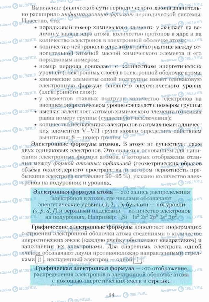Учебники Химия 10 класс страница 14