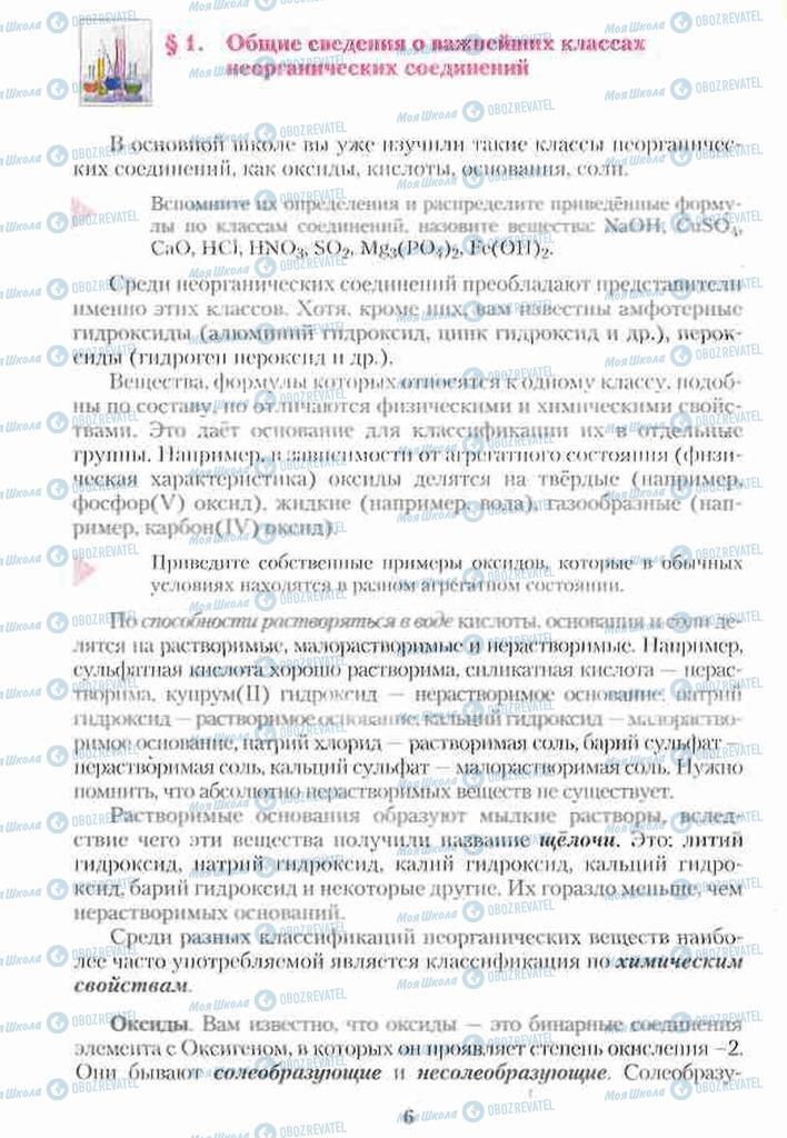 Підручники Хімія 10 клас сторінка 6
