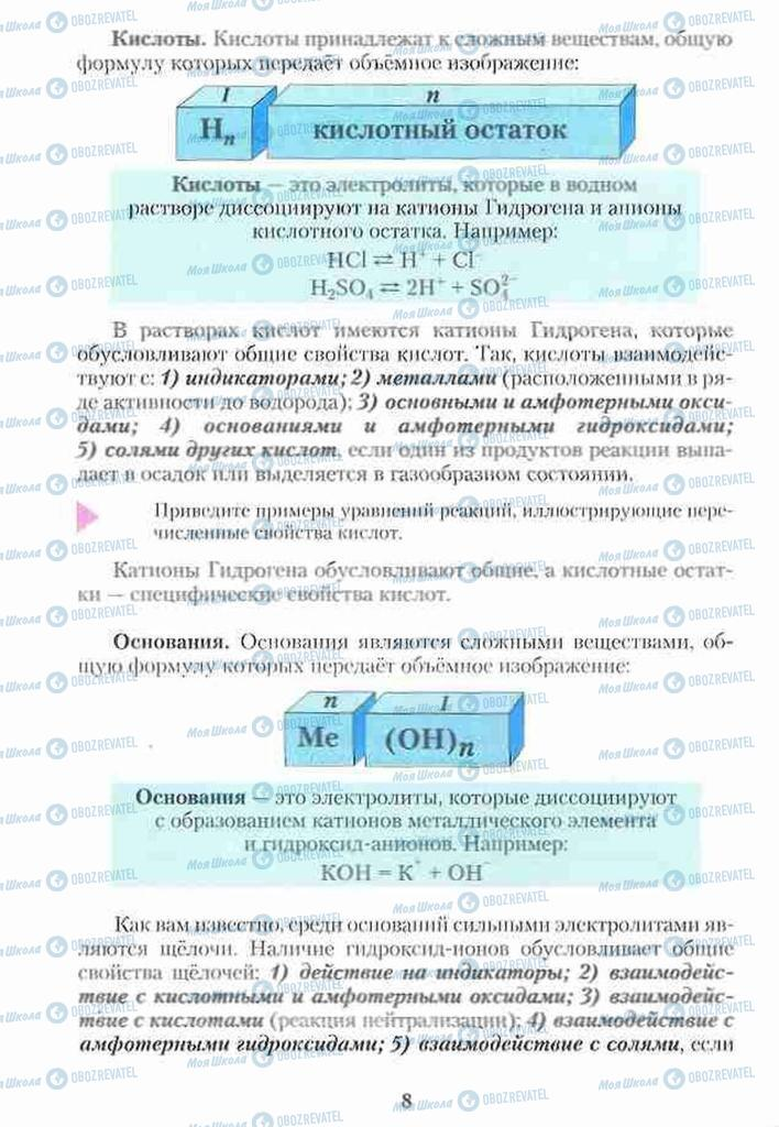 Учебники Химия 10 класс страница 8