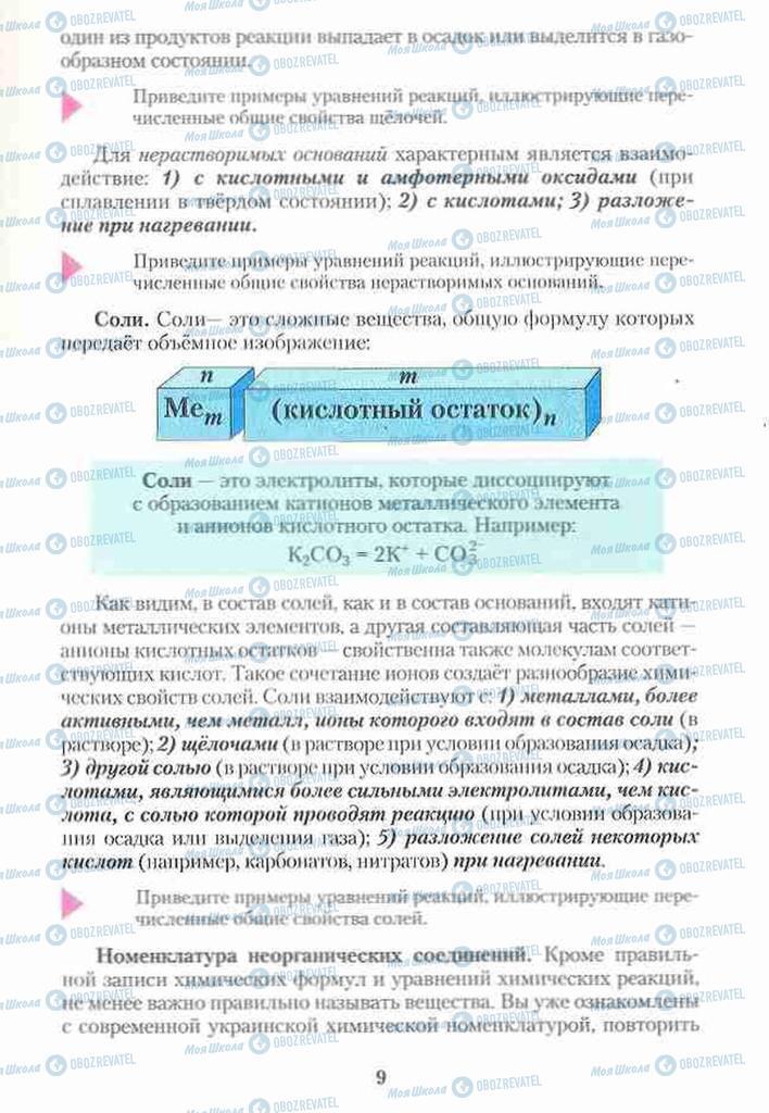 Підручники Хімія 10 клас сторінка 9