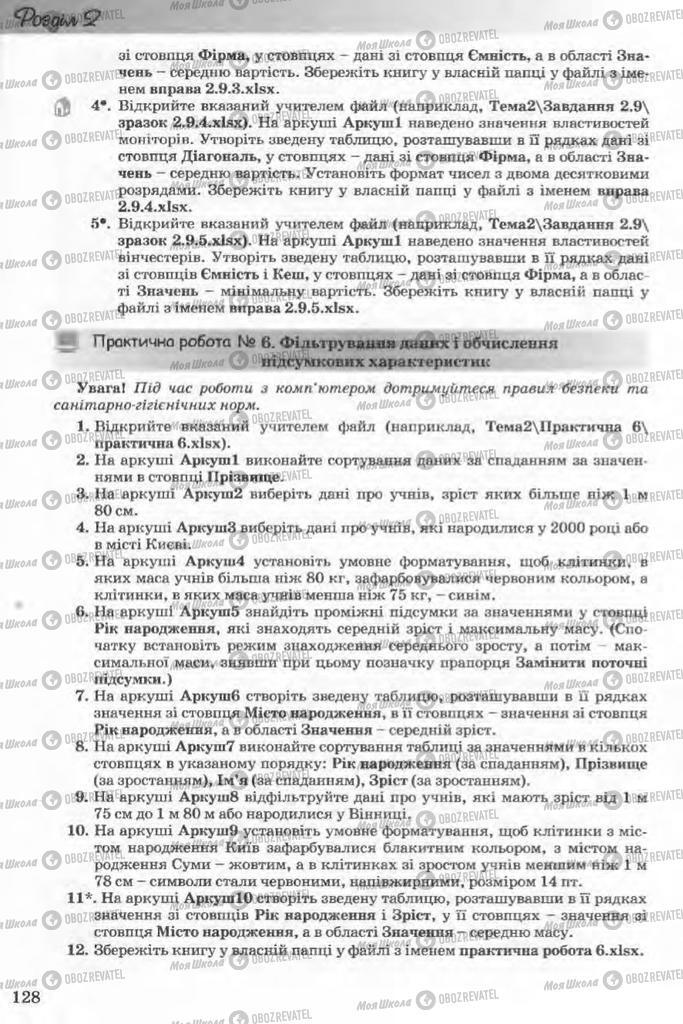 Підручники Інформатика 11 клас сторінка 128