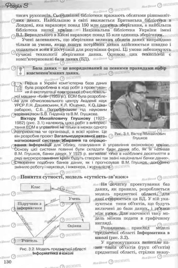 Учебники Информатика 11 класс страница  130