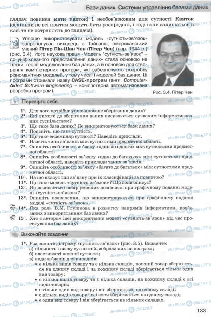 Підручники Інформатика 11 клас сторінка 133