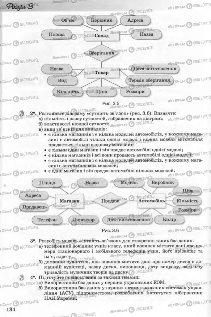 Учебники Информатика 11 класс страница 134