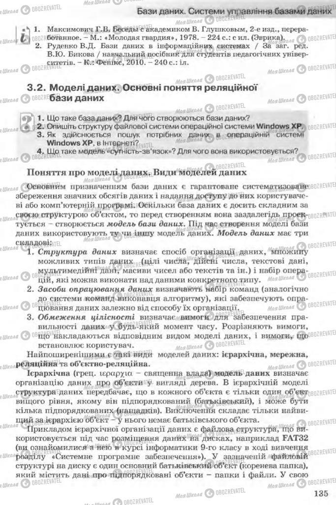 Підручники Інформатика 11 клас сторінка 135