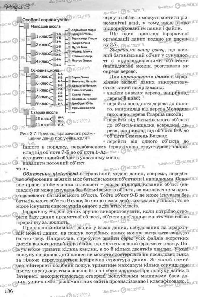 Підручники Інформатика 11 клас сторінка 136