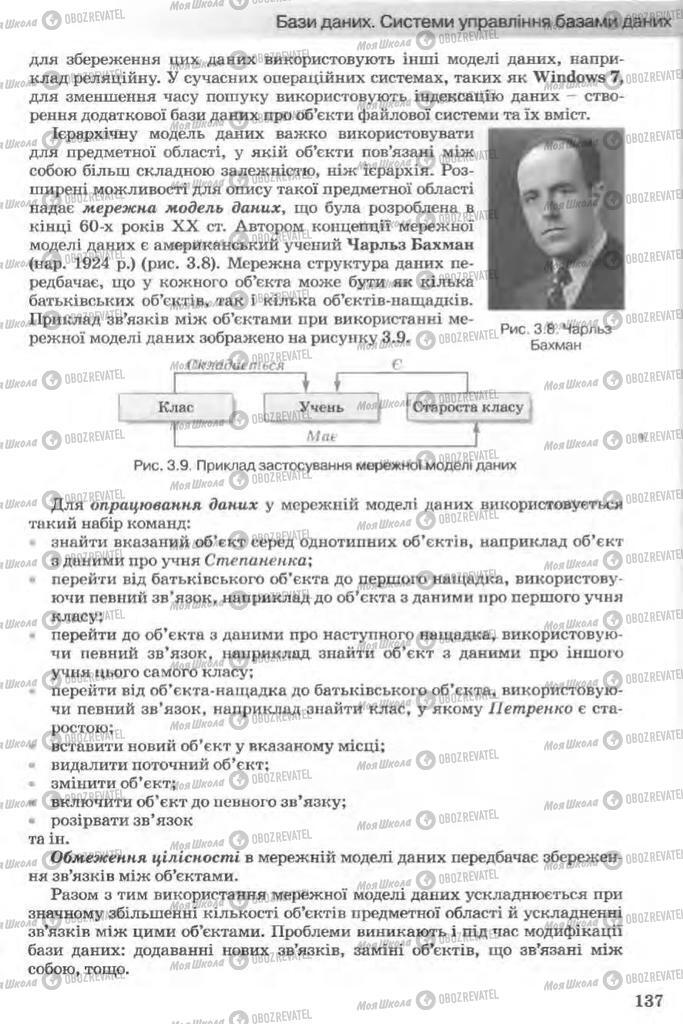 Підручники Інформатика 11 клас сторінка 137