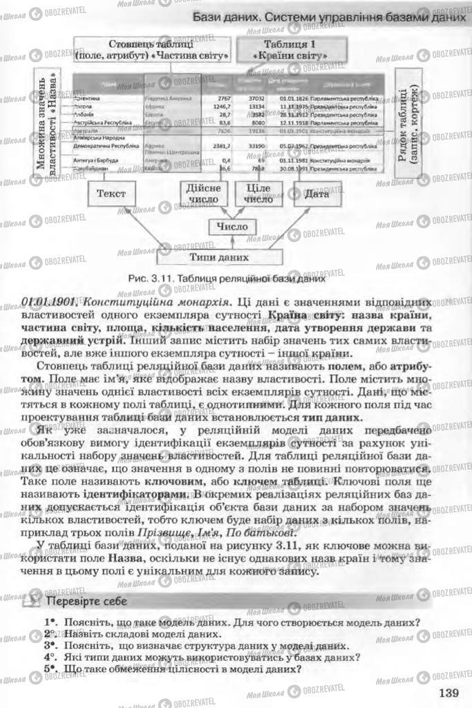 Підручники Інформатика 11 клас сторінка 139