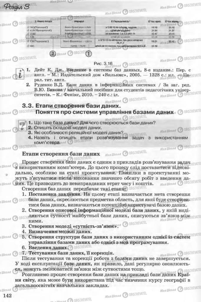 Підручники Інформатика 11 клас сторінка 142