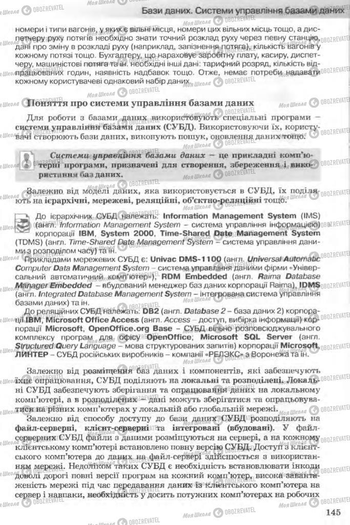 Підручники Інформатика 11 клас сторінка 145
