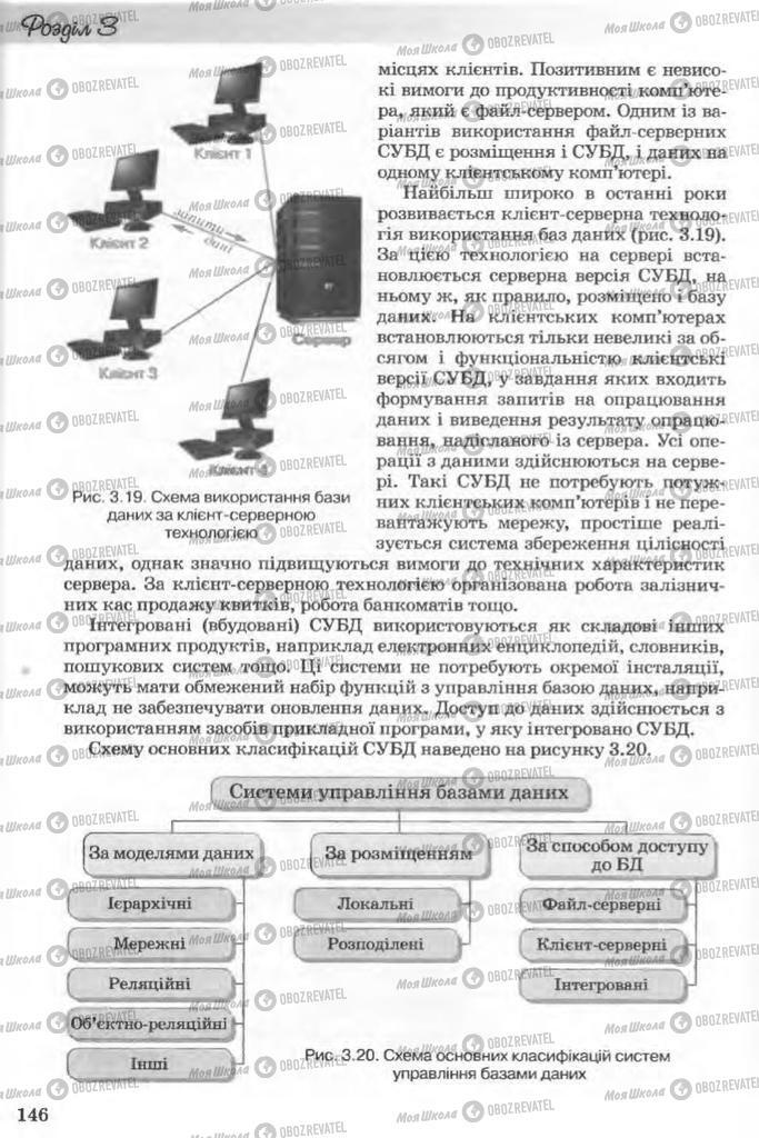 Учебники Информатика 11 класс страница 146