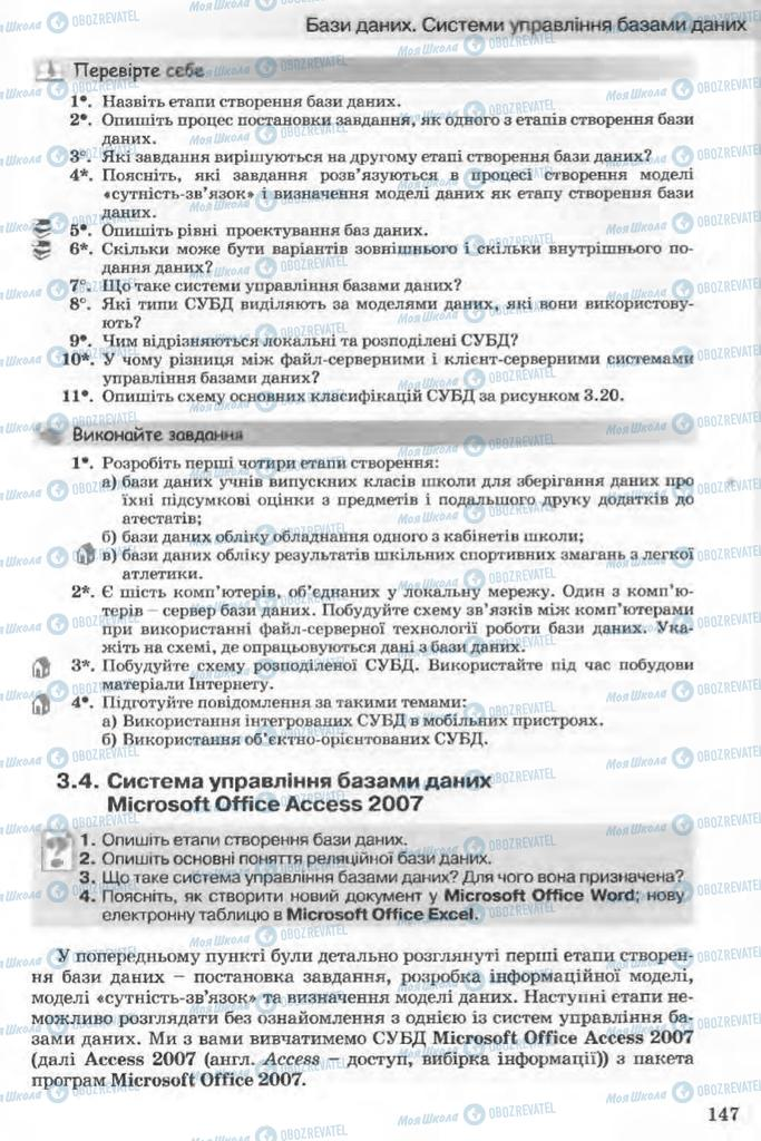 Учебники Информатика 11 класс страница 147