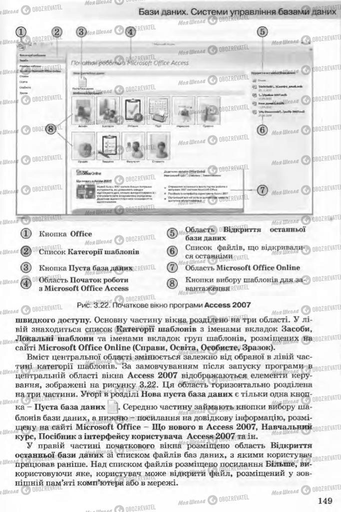 Учебники Информатика 11 класс страница 149
