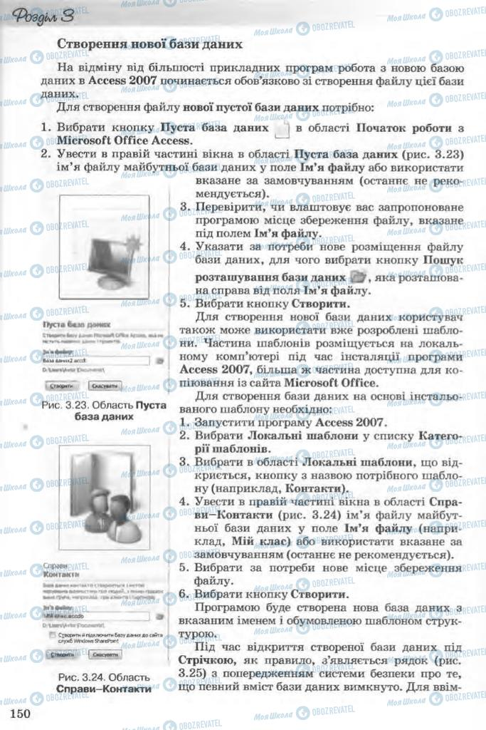 Підручники Інформатика 11 клас сторінка 150
