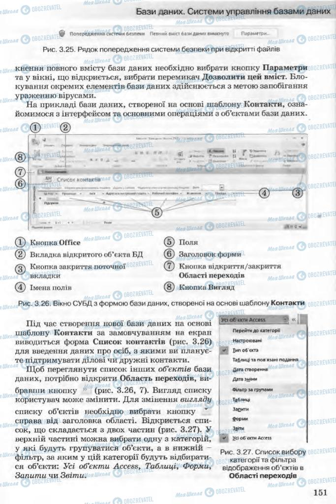 Учебники Информатика 11 класс страница 151