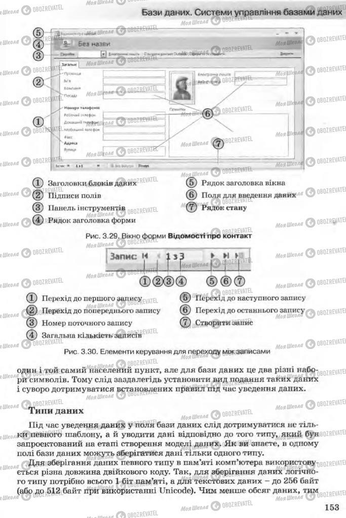 Підручники Інформатика 11 клас сторінка 153