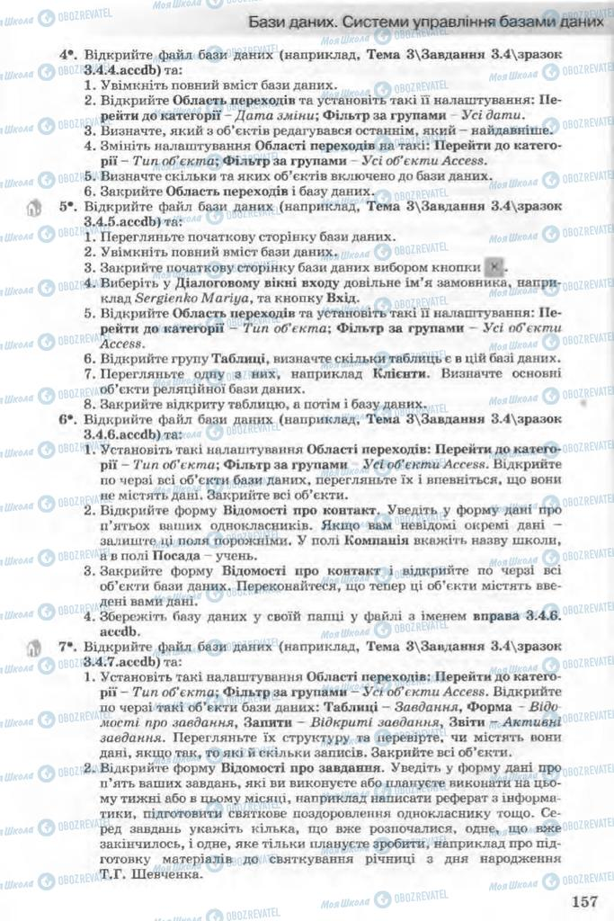 Учебники Информатика 11 класс страница 157
