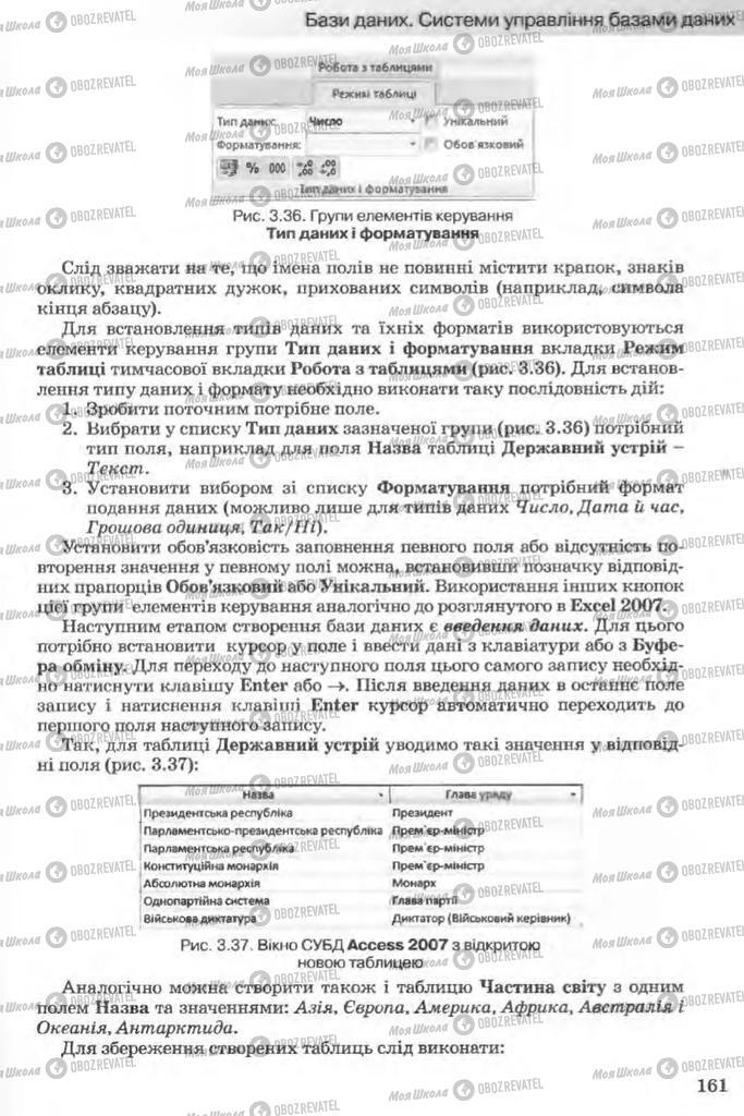 Підручники Інформатика 11 клас сторінка 161