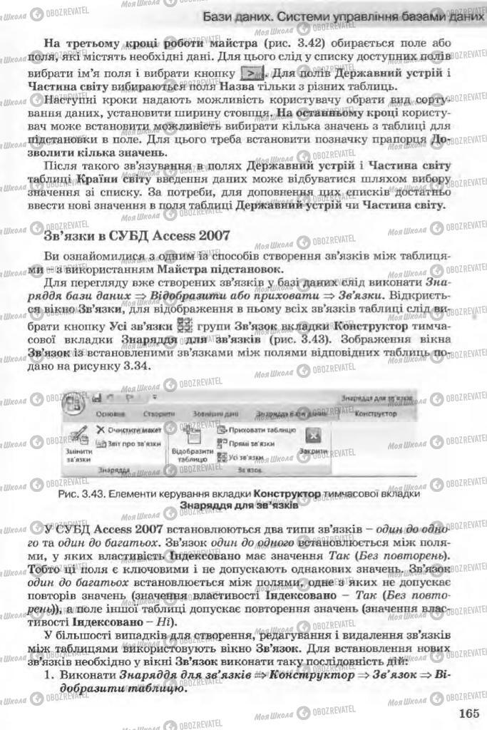 Підручники Інформатика 11 клас сторінка 165