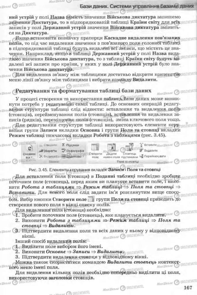 Підручники Інформатика 11 клас сторінка 167