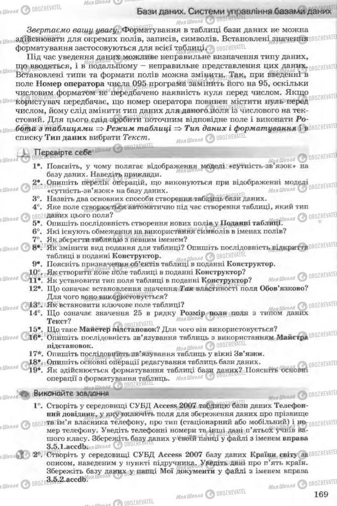 Учебники Информатика 11 класс страница 169