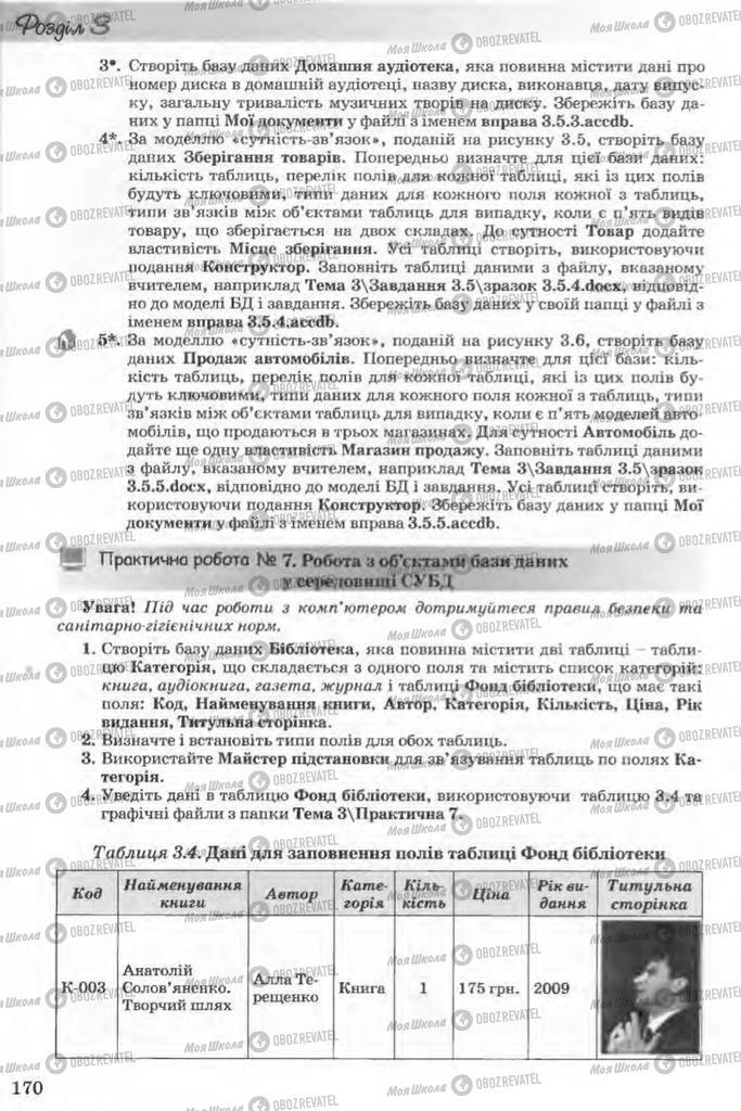 Підручники Інформатика 11 клас сторінка 170