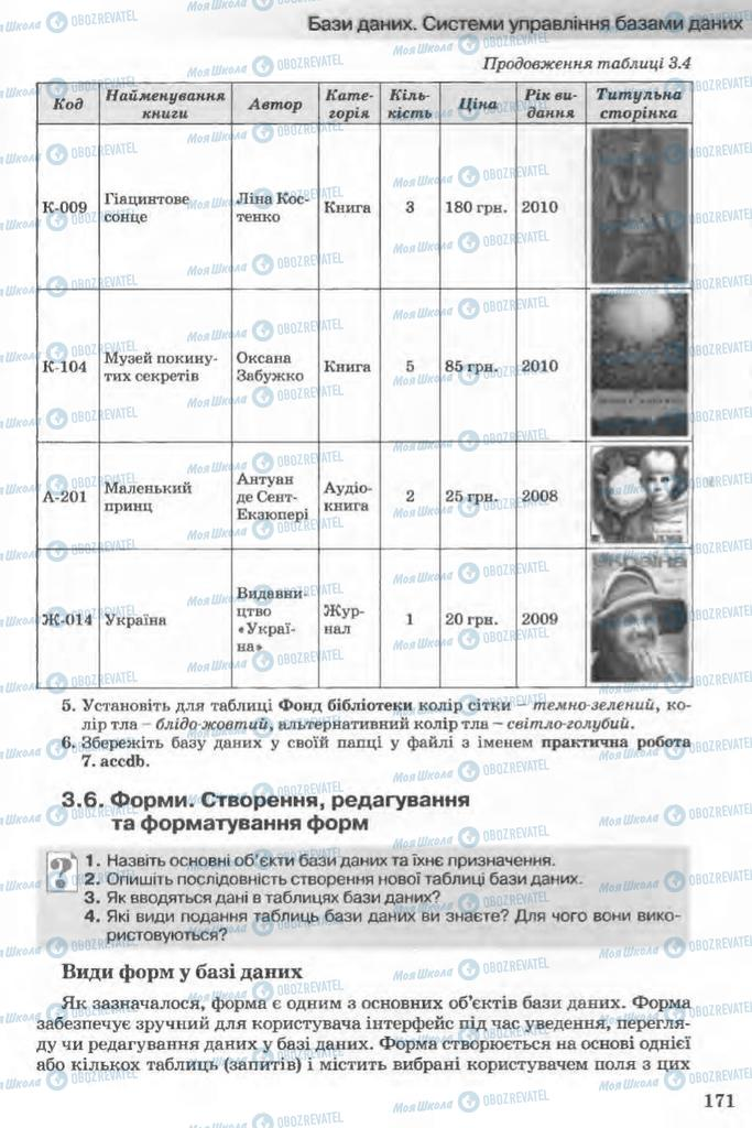 Учебники Информатика 11 класс страница 171