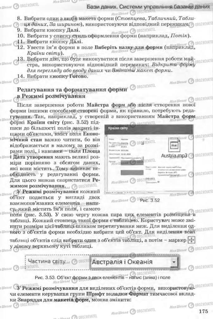 Підручники Інформатика 11 клас сторінка 175