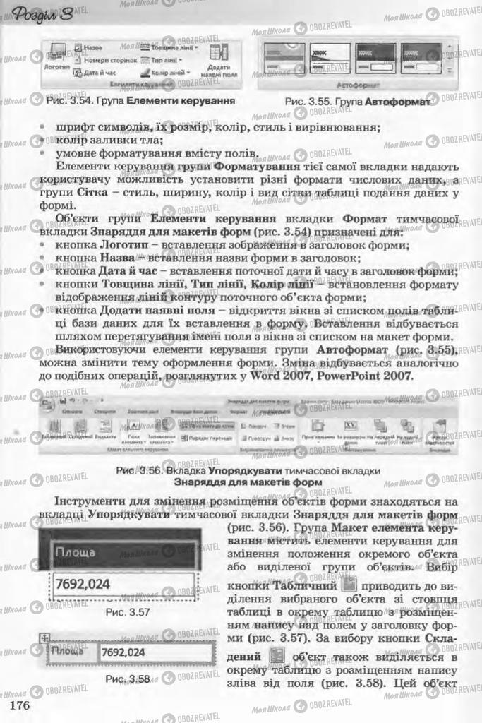 Підручники Інформатика 11 клас сторінка 176