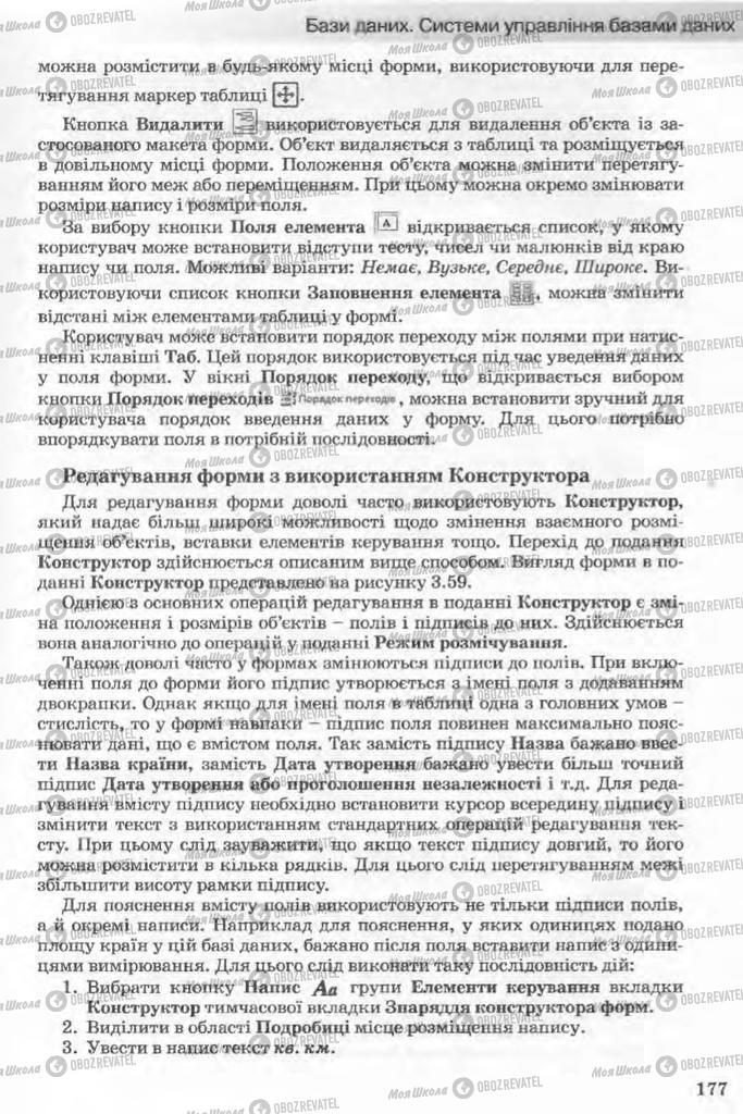 Учебники Информатика 11 класс страница 177