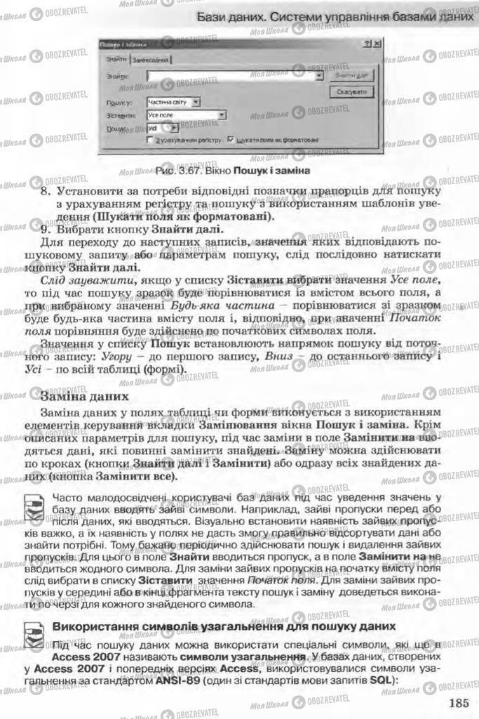 Учебники Информатика 11 класс страница 185