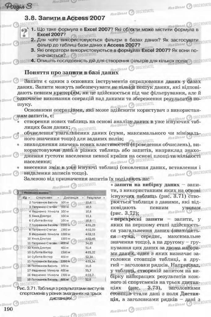 Учебники Информатика 11 класс страница 190